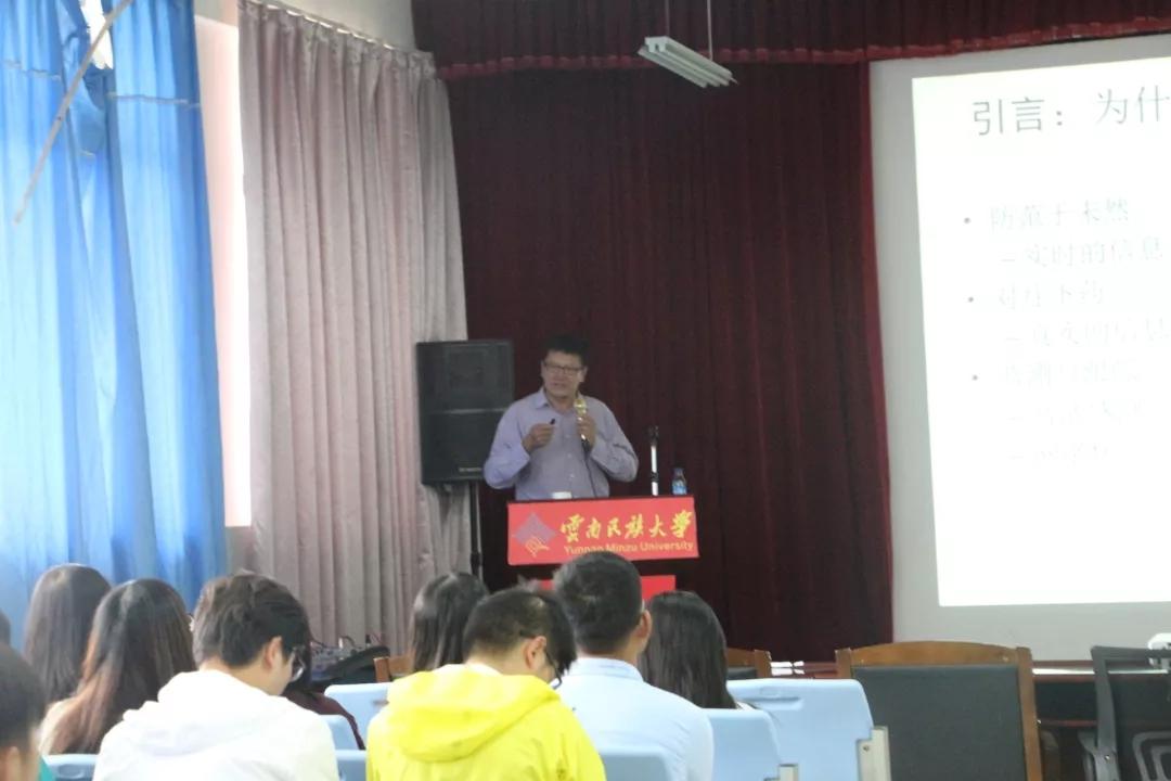 易卫东:研究生物联网关键技术与发展趋势学术讲座