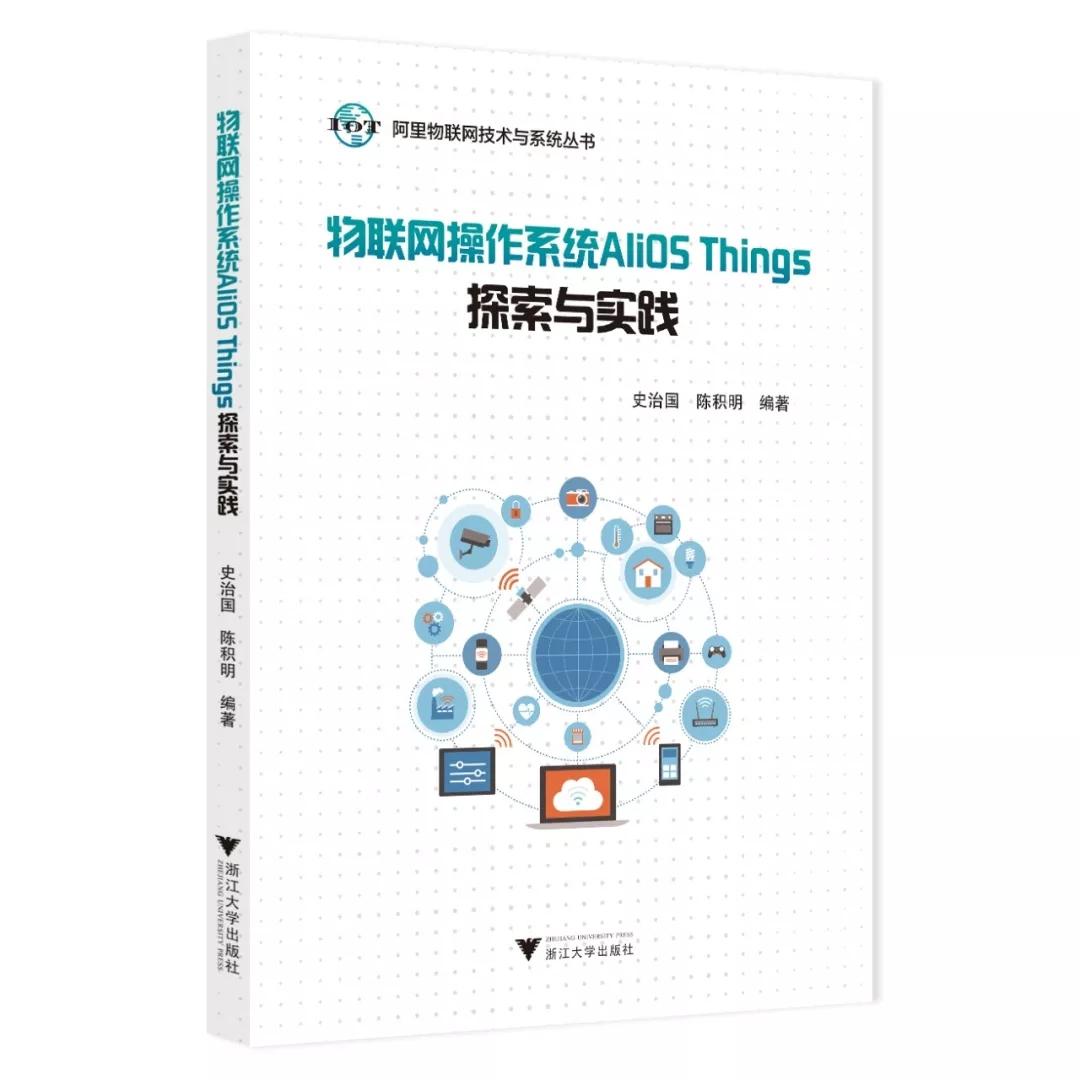书籍:《物联网操作系统AliOS Things探索与实践》正式出版