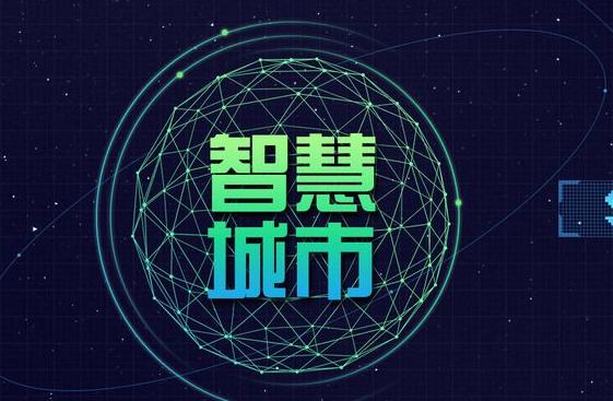 @物联网企业,飞凤平台智能城市项目合作伙伴招募会等你来