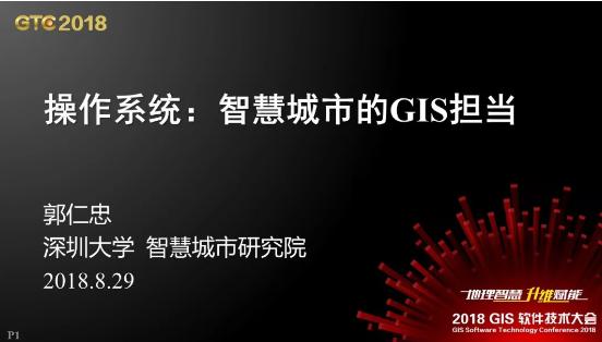 郭仁忠院士:GIS是智慧城市的操作系统|GTC主会场报告PPT