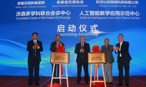 安徽省引进人工智能 首家肿瘤智慧医院正式落户