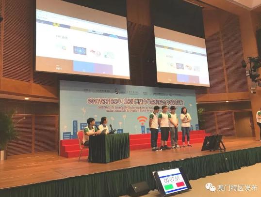 """赞!北京、澳门中学生共同建立""""智能城市""""科普网页"""