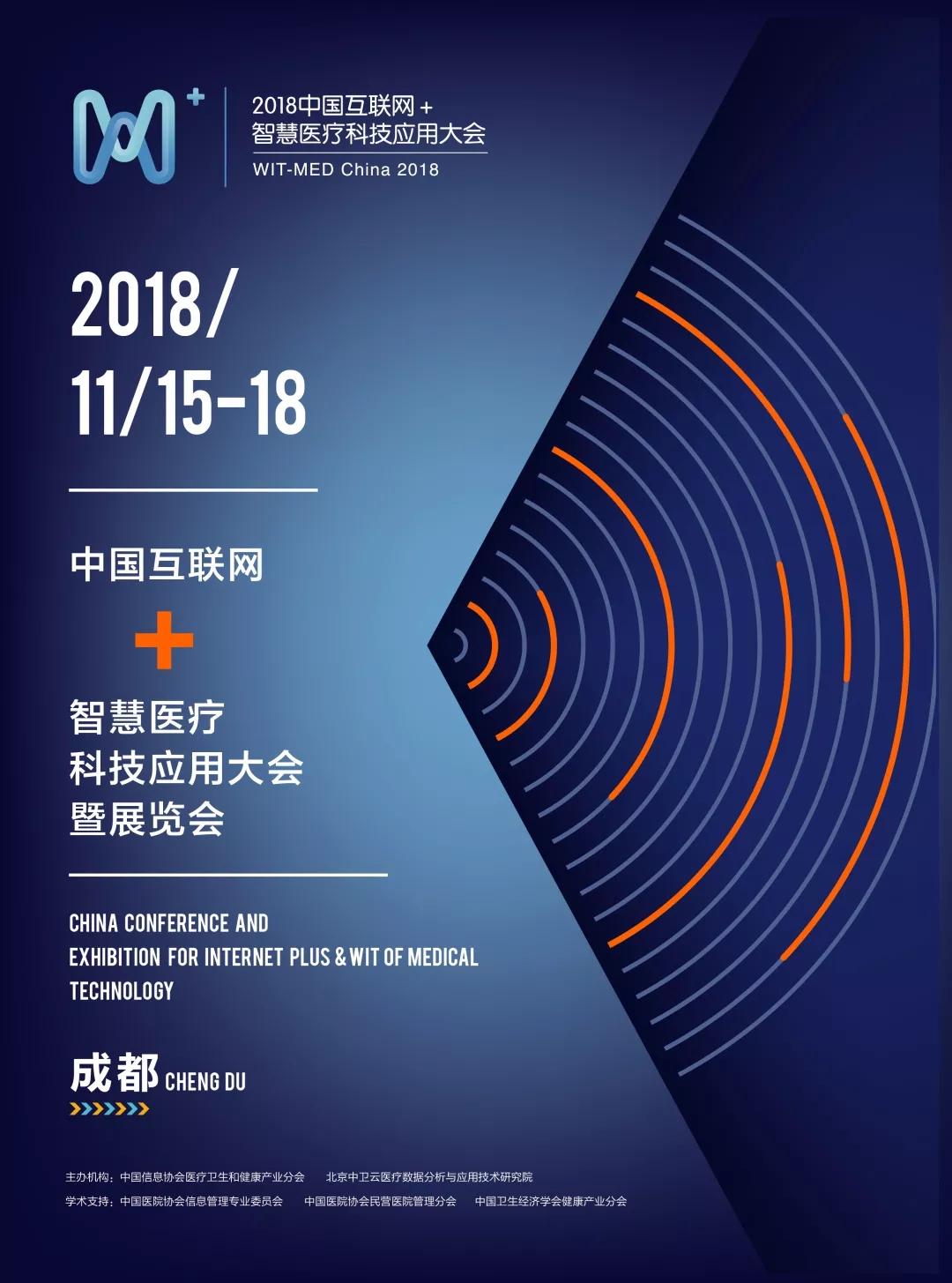 中国互联网+智慧医疗科技应用大会将于11月15日在成都举行