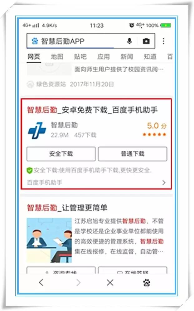 天津市第一中心医院'智慧后勤'手机APP投入使用!