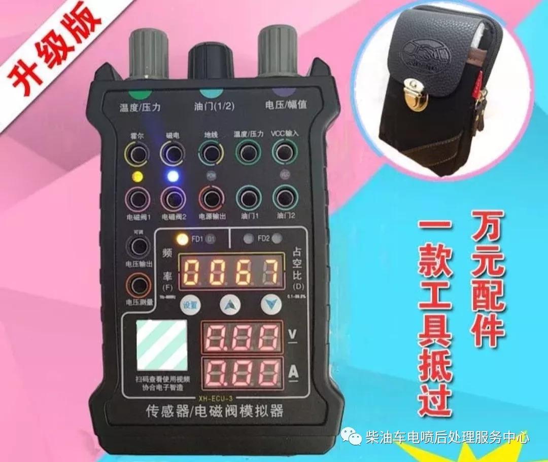 传感器执行器模拟盒