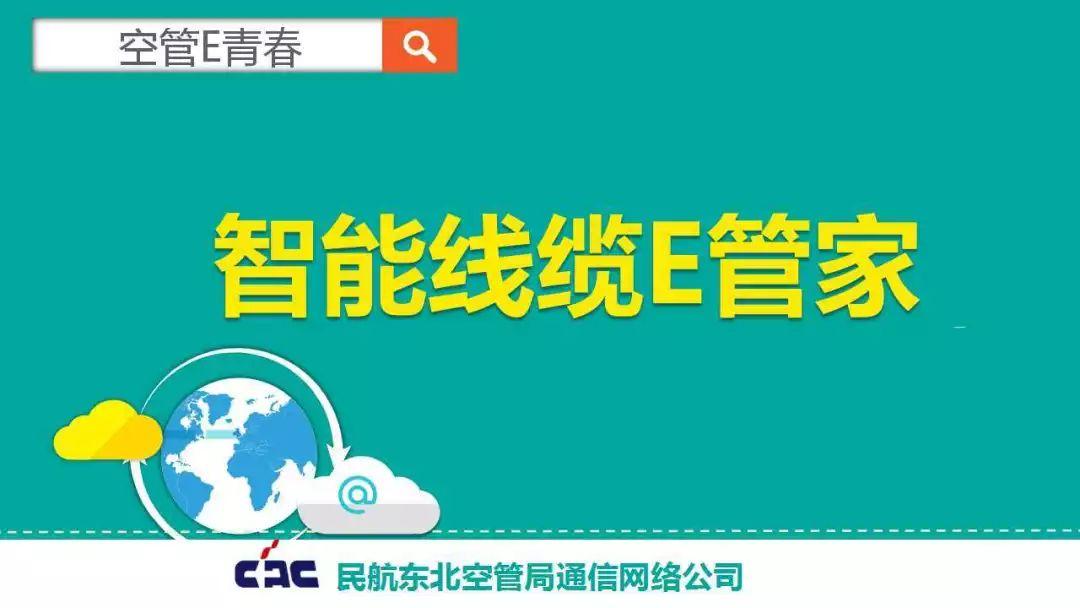 【创客家园】智能线缆E管家——东北空管局通信网络公司