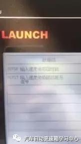 雪佛兰爱唯欧变速箱输入传感器故障