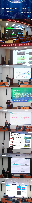 """山西省 """"智能交通基础设施建造技术""""高级研修班"""
