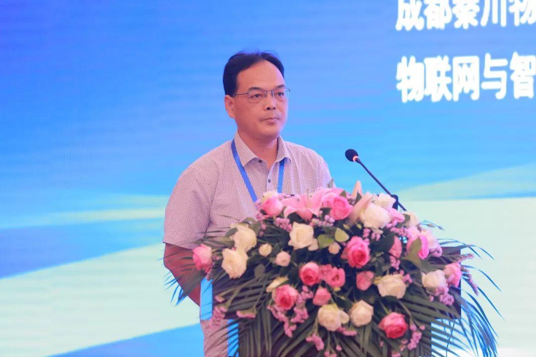 秦川物联网与中国燃气运营与安全研讨会