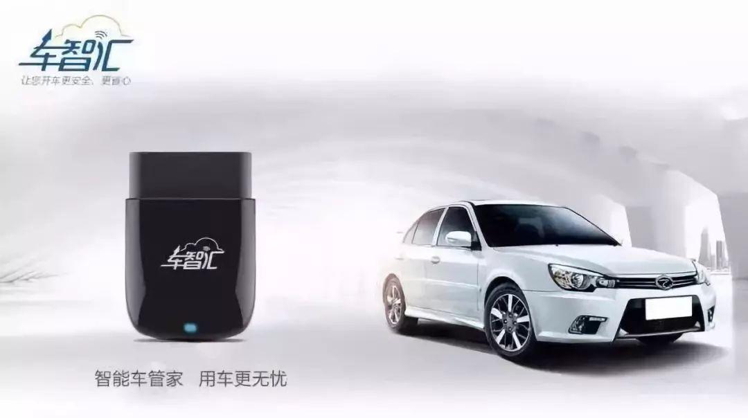 【刘伟为您推荐】车的守护神:车智汇智能传感器