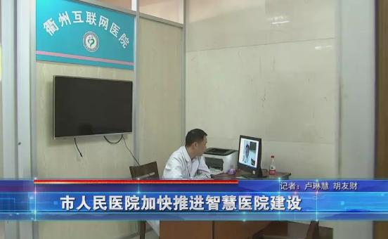 衢州市人民医院加快推进智慧医院建设,可在线挂号缴费
