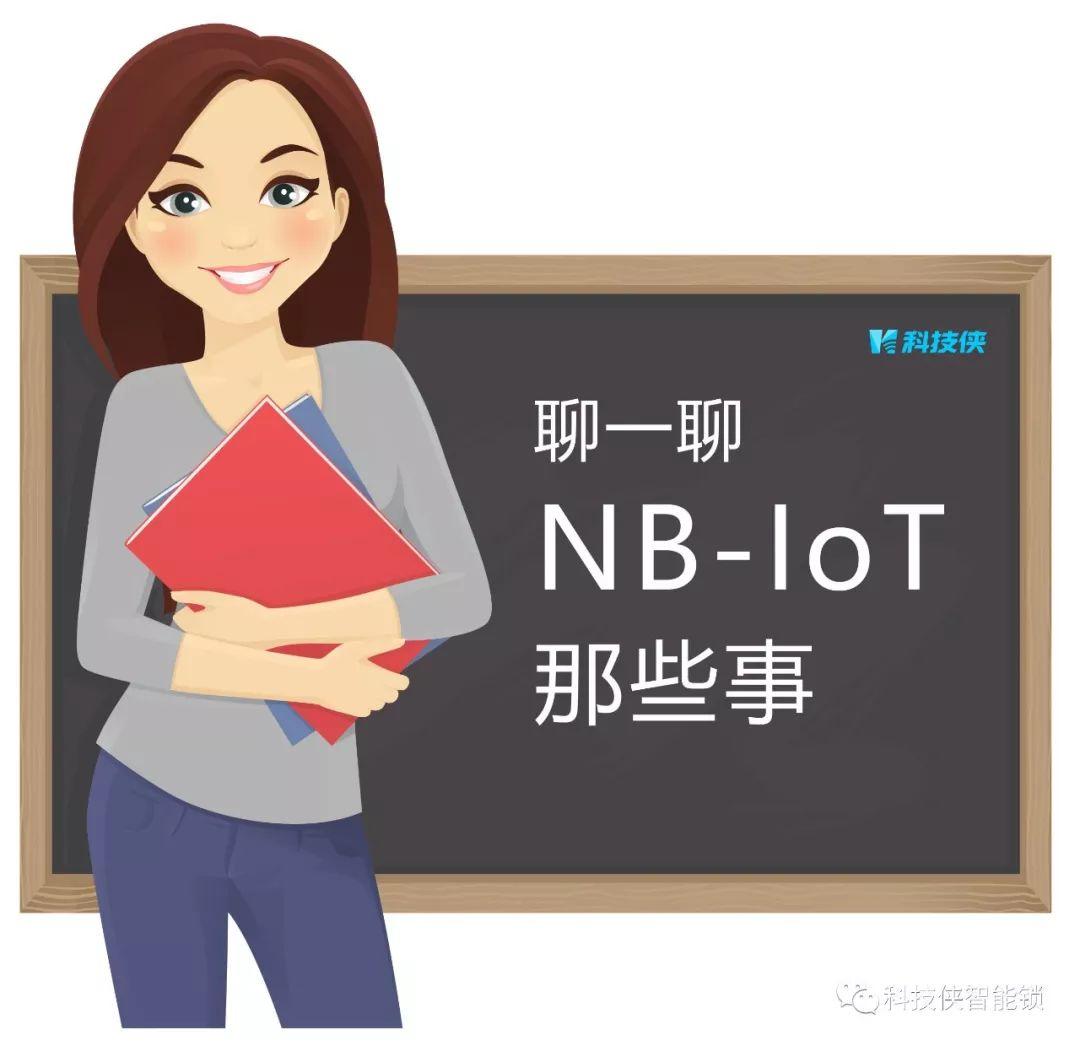 物联网时代的NB-IoT智能锁J301