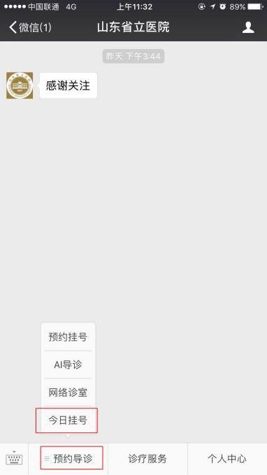 山东省立智慧医院建设:手机预约挂号缴费
