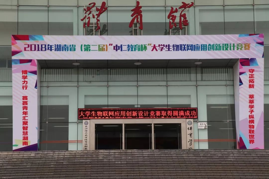 湖南省大学生物联网应用创新设计大赛圆满结束啦