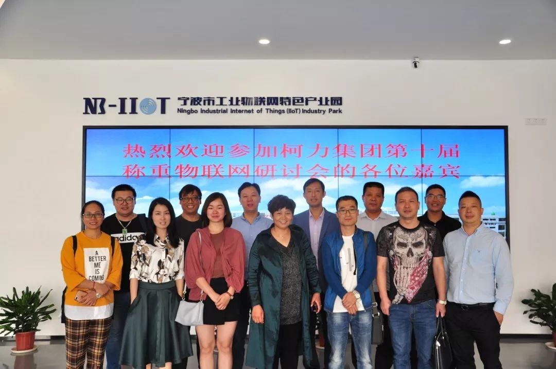 第十届柯力物联网研讨会召开,物联网发展硕果累累