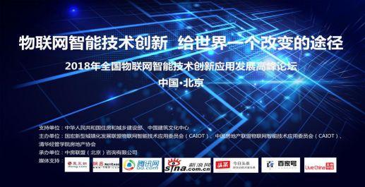 2018中国城博会全国物联网智能技术创新应用发展高峰论坛