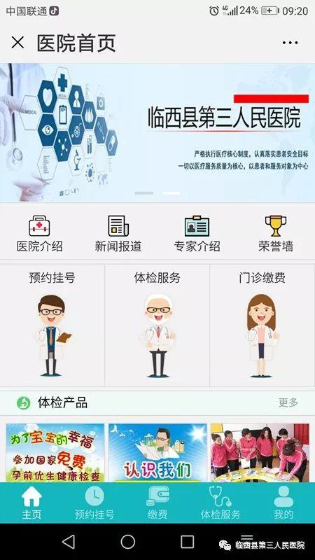 临西县第三人民医院:手机预约挂号,在线缴费