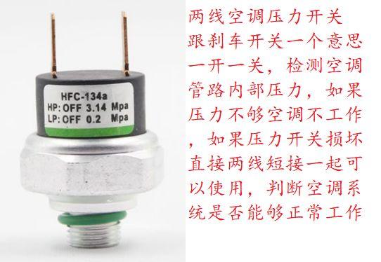 二线三线四线空调压力传感器检测方法