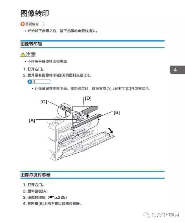 理光MP2501更换转印辊与图像浓度传感器