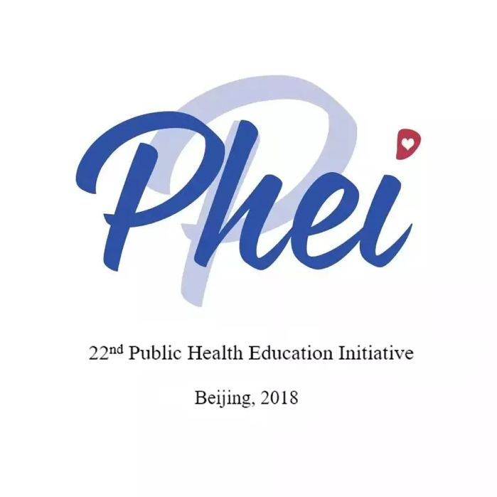 【PHEI】第22期 智能技术引领医疗发展