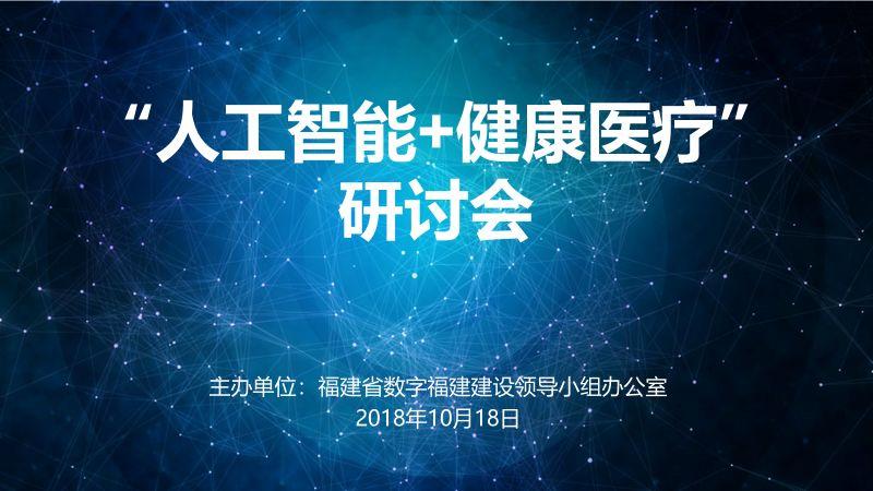 福建省人工智能+健康医疗研讨会