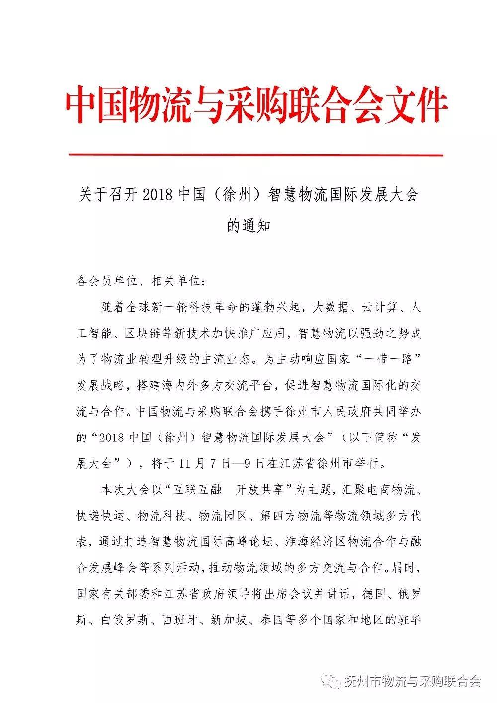 关于召开2018全国(徐州)智慧物流国际发展大会的通知