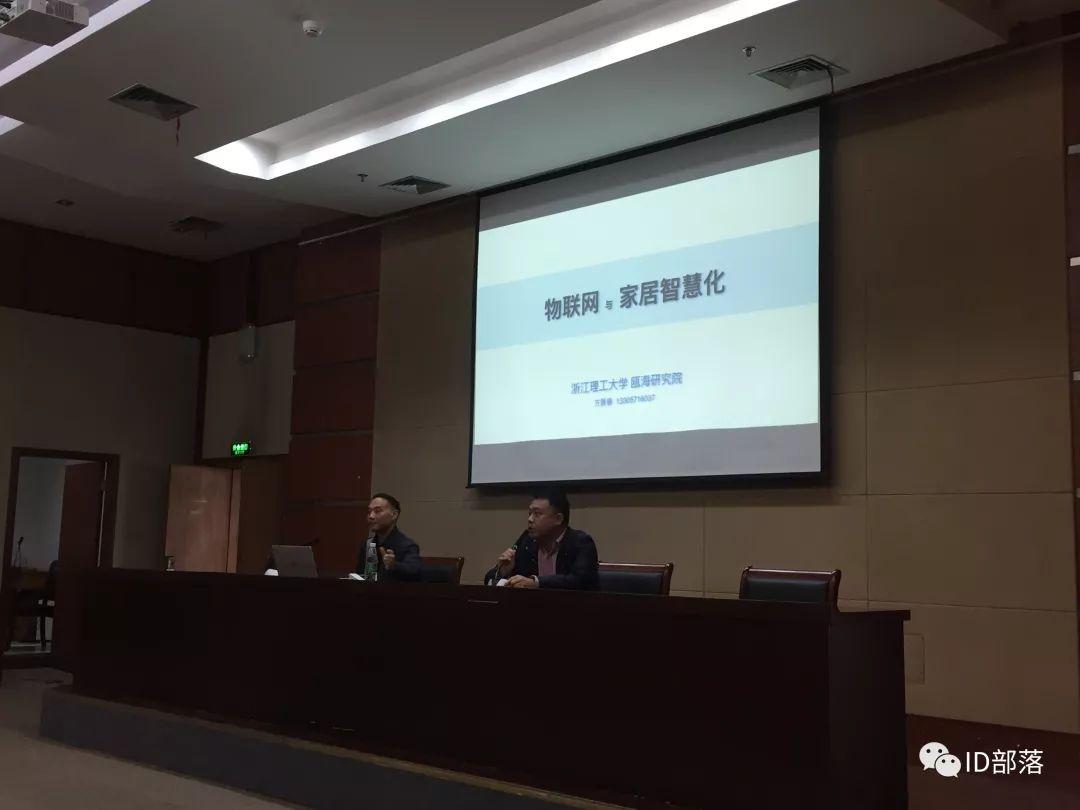 方景春【ID进行时|讲座回顾】物联网与智慧家居