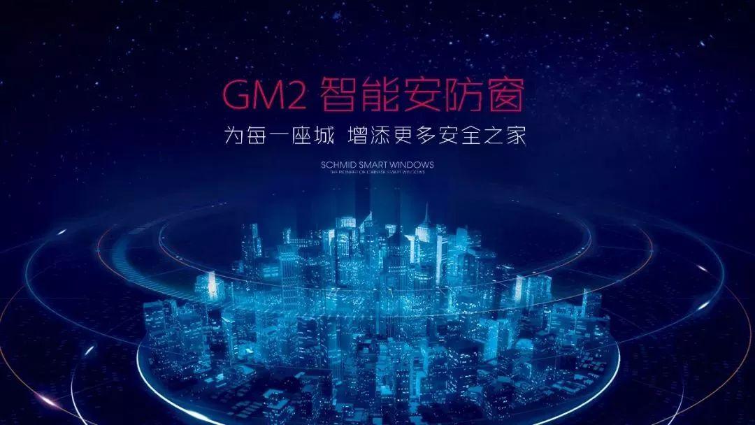 施米德GM2智能安防窗发布,完美首秀!