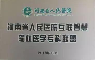 郑州颐和医院输血科加入省人民医院互联智慧输血医学联盟