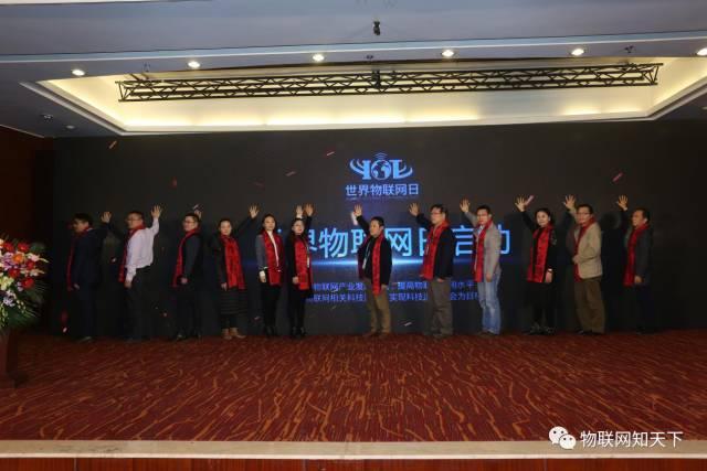 年度盛会|第九届中国物联网产业与智慧城市发展年会