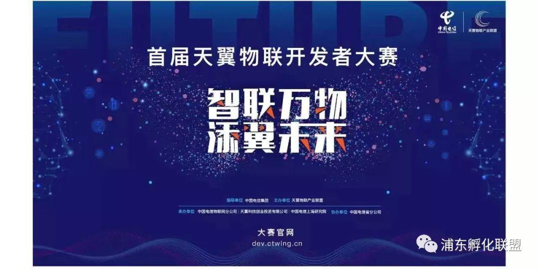 首届中国电信天翼物联网开发者大赛全面开启!