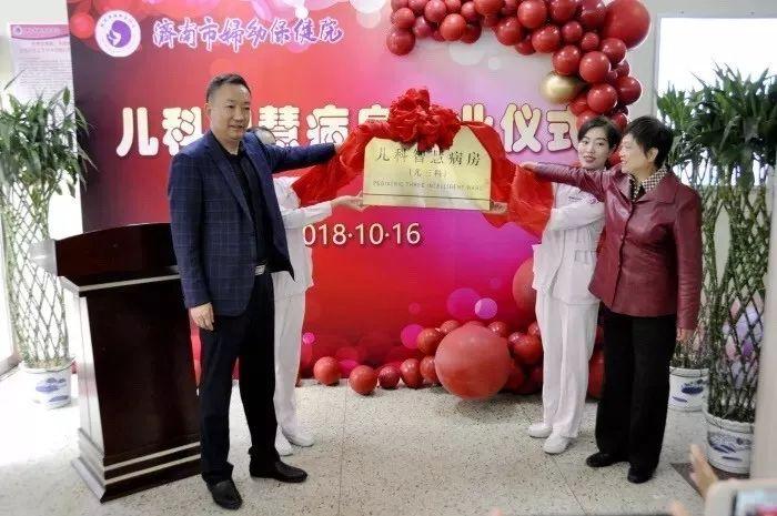 智慧病房,造福病患 | 济南市妇幼保健院儿科智慧病房