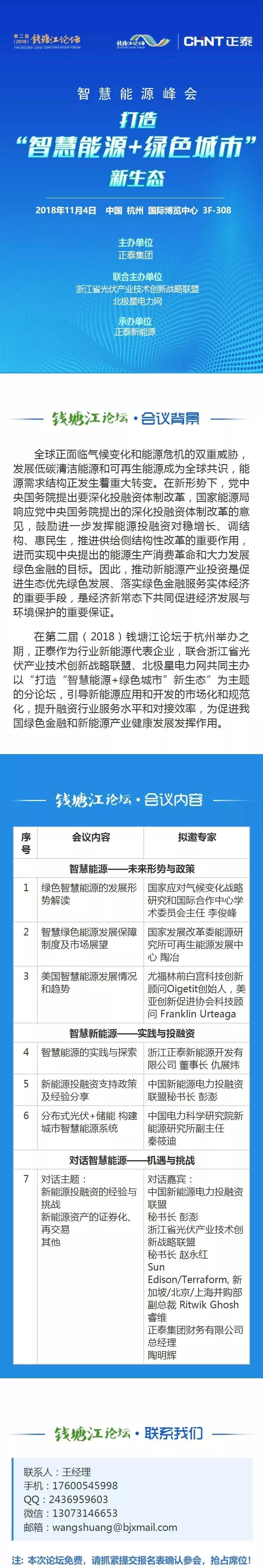 福利|第二届钱塘江论坛 智慧能源峰会 免费送票!