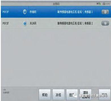 丰田凯美瑞氧传感器B1S2电路电压低