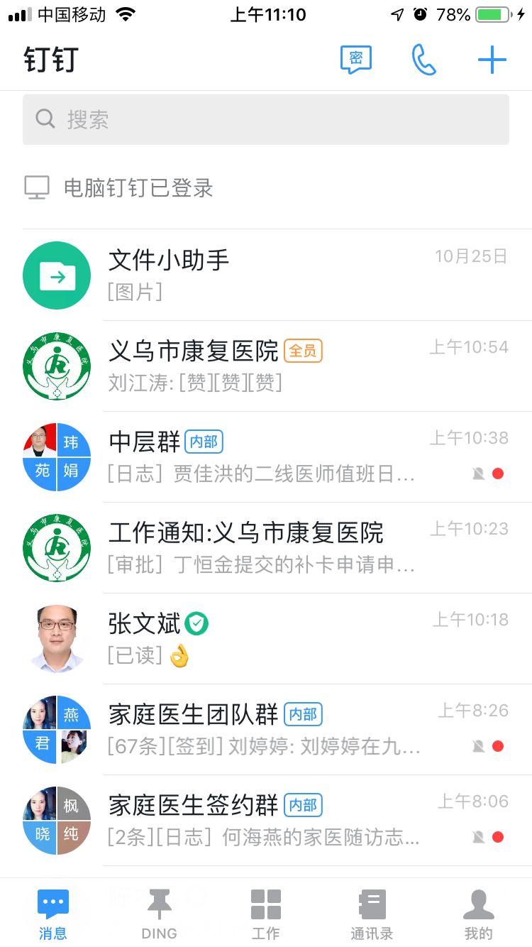 义乌市康复医院:智能移动办公医院