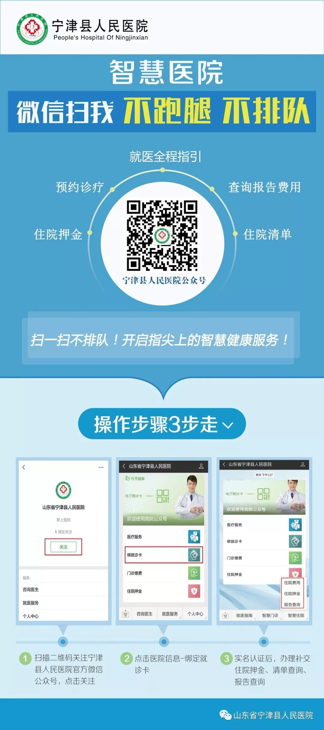 宁津人民医院可手机微信挂号预约就诊啦!附使用教程