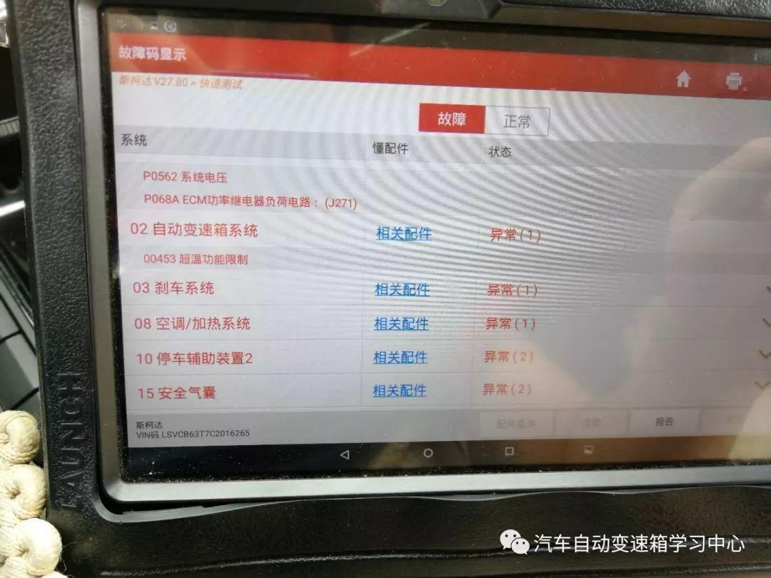 斯柯达昊锐1.8T 09G发烧!是温度传感器出故障了?