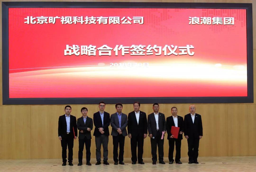 旷视科技携手浪潮软件集团 助力中国智慧城市建设