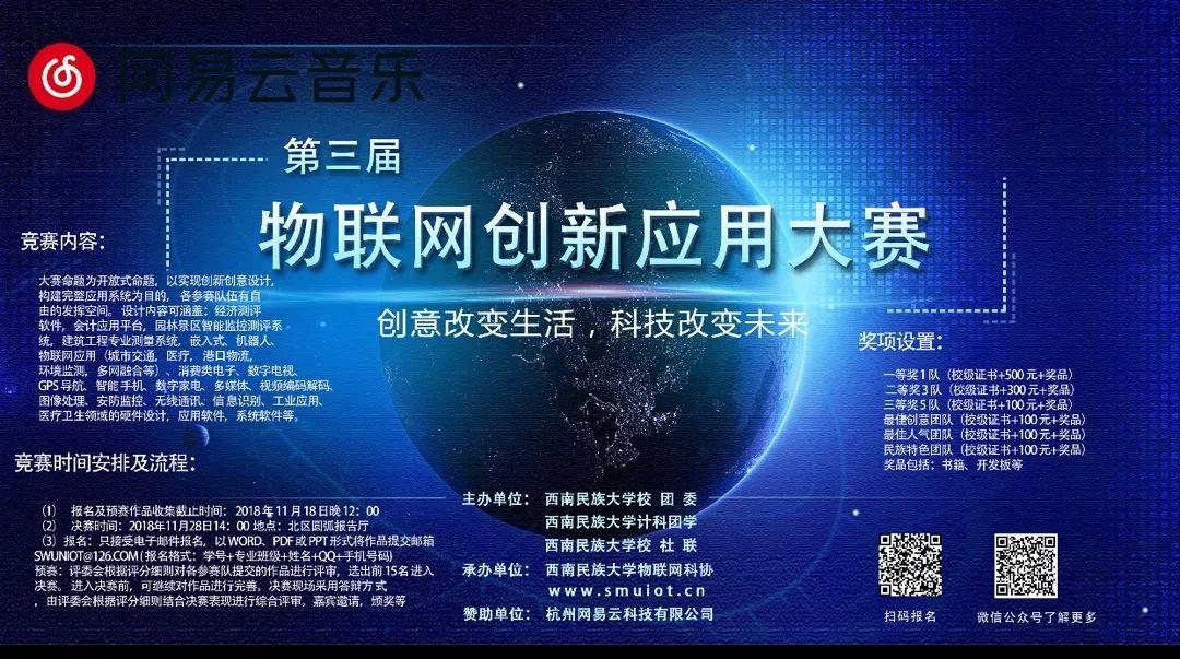 西南民族大学第三届物联网创新应用大赛