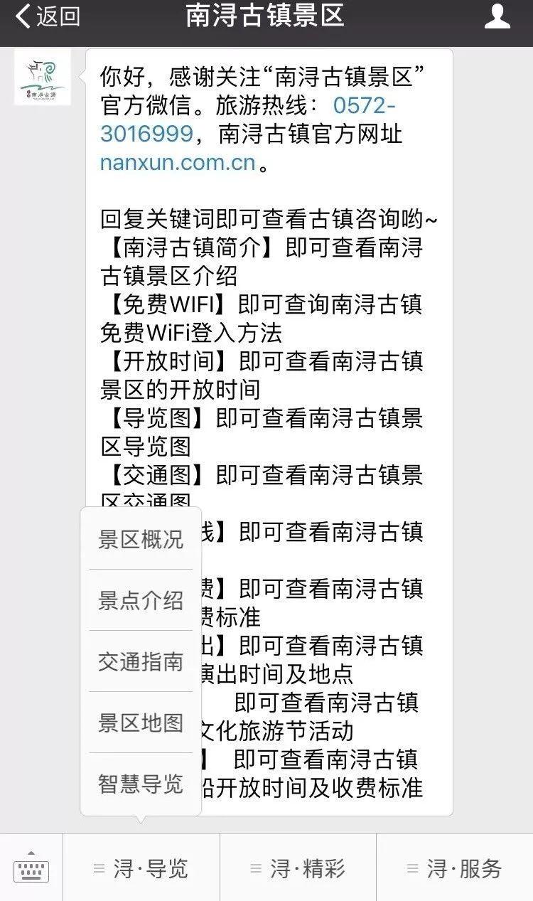 """南浔古镇景区""""智慧导览""""使用方法介绍"""