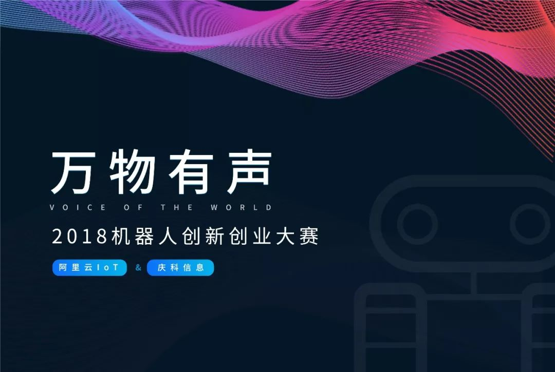 阿里云IoT&庆科信息万物有声机器人创新创业大赛初选名单