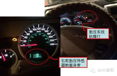 2008款JEEP指南者胎压传感器更换操作方法