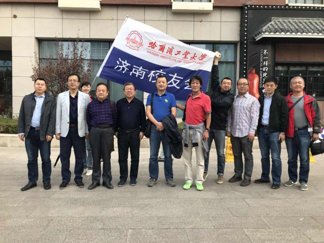 哈工大校友智慧城市&智能制造联盟首届研讨会在济南举行