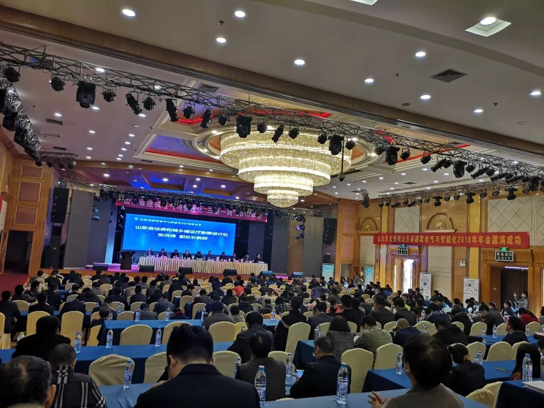 山大华天参加山东省建筑电气与智能化2018年年会