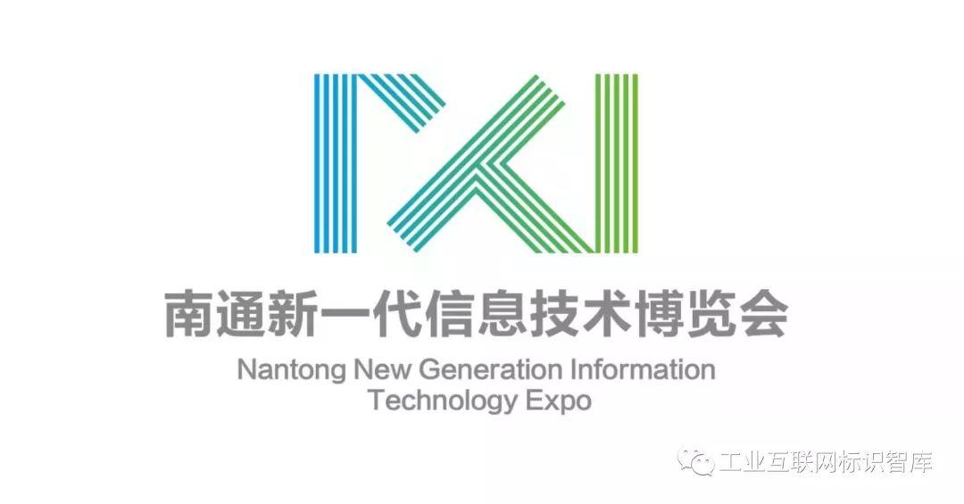 2018工业互联网应用发展大会11月15日南通邀请函