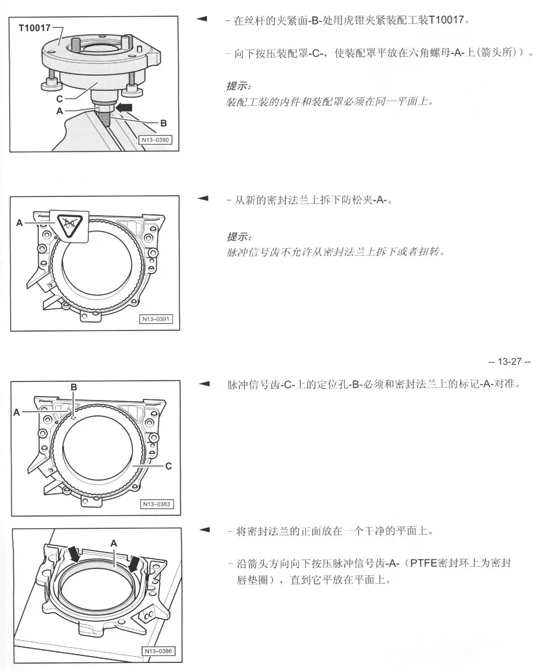 大众波罗正时与曲轴位置传感器齿圈的校对方法