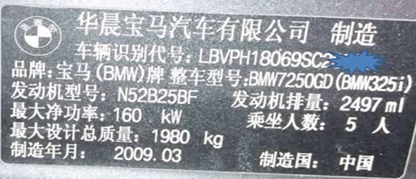 2009款宝马325i EKPS燃油泵控制设码操作方法