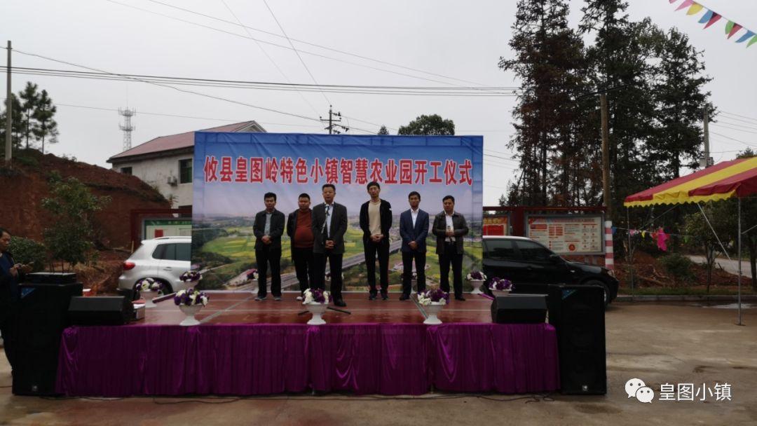 皇图岭智慧农业园项目正式动工
