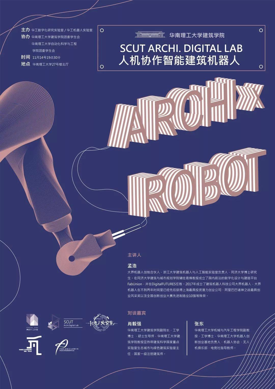 论坛 | 人机协作智能建筑机器人