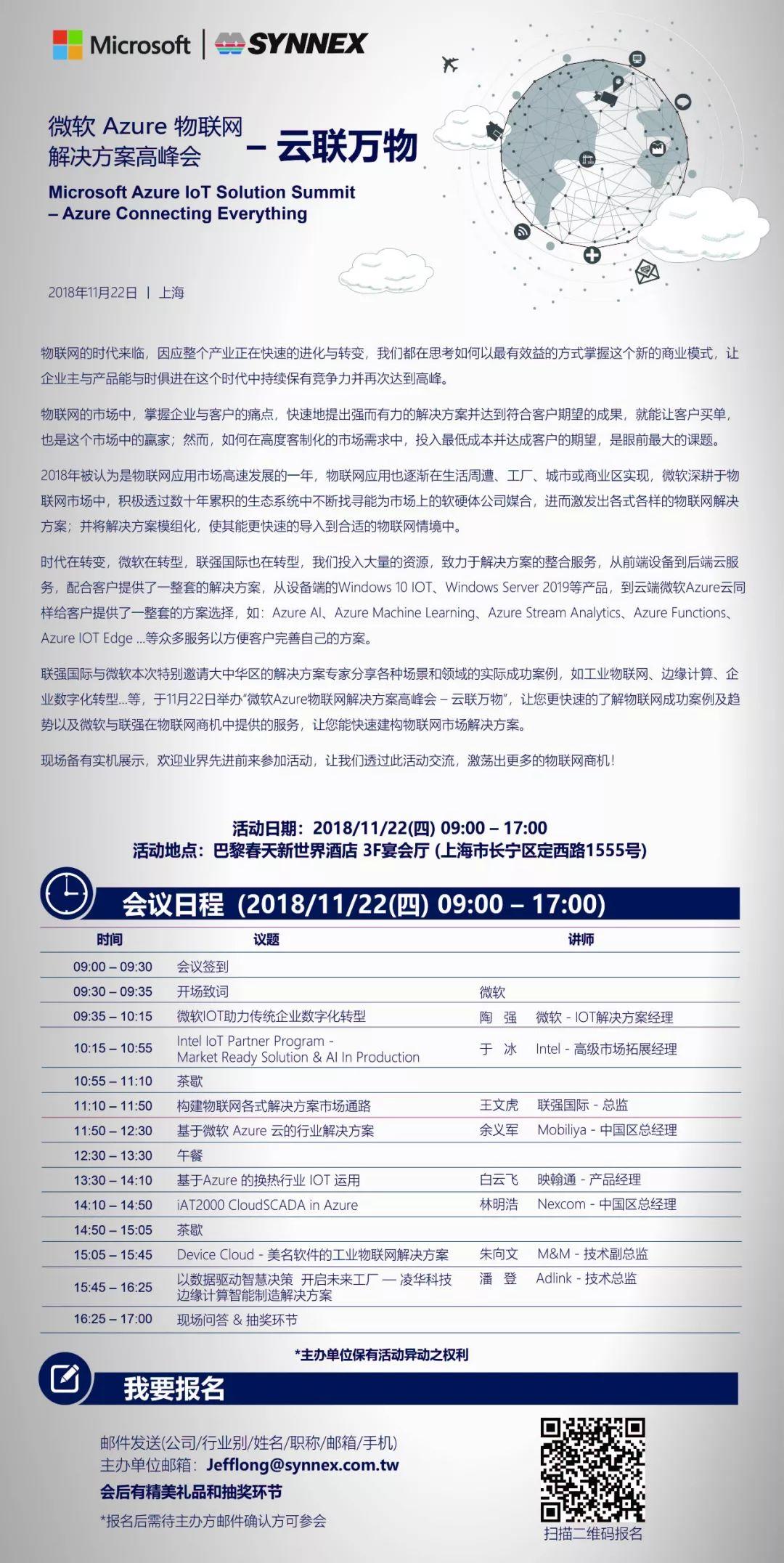 微软 Azure 物联网解决方案高峰会 邀请函-中国 上海